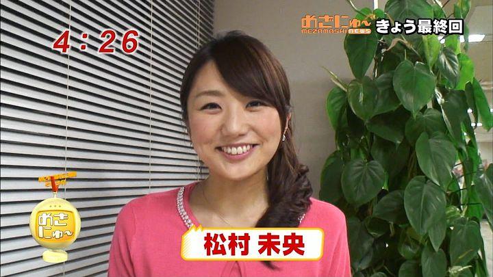 matsumura20140328_01.jpg