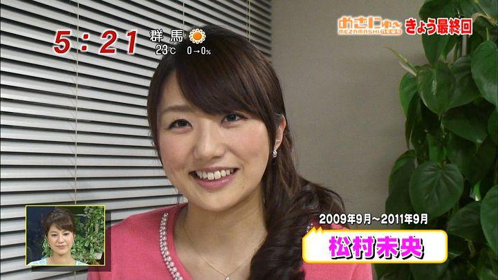 matsumura20140328_02.jpg
