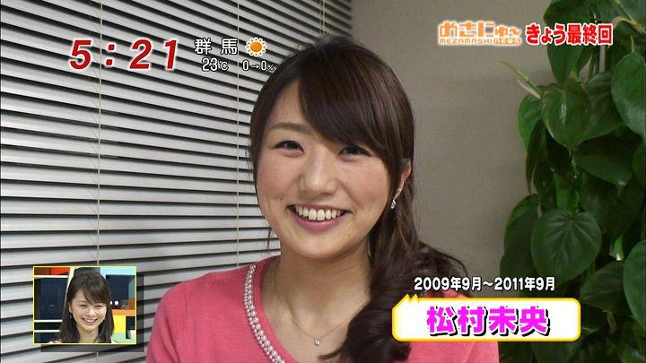 matsumura20140328_04.jpg