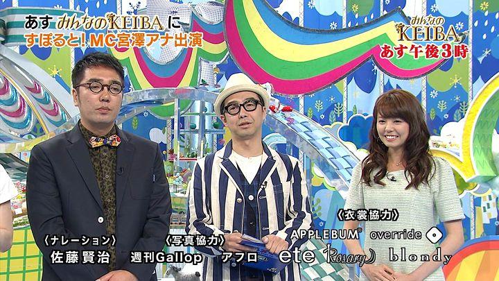 miyazawa20140412_41.jpg