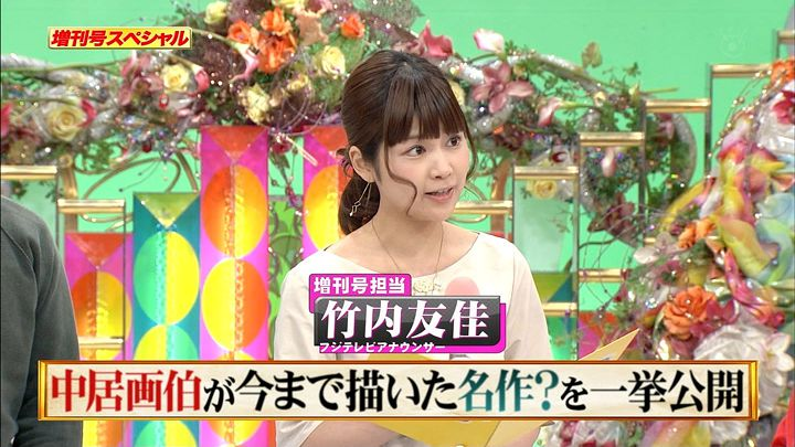 takeuchi20140302_02.jpg