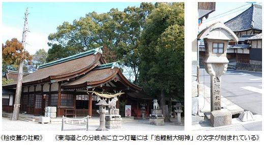 知立神社A