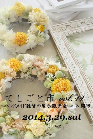 teshigoto120140329.jpg