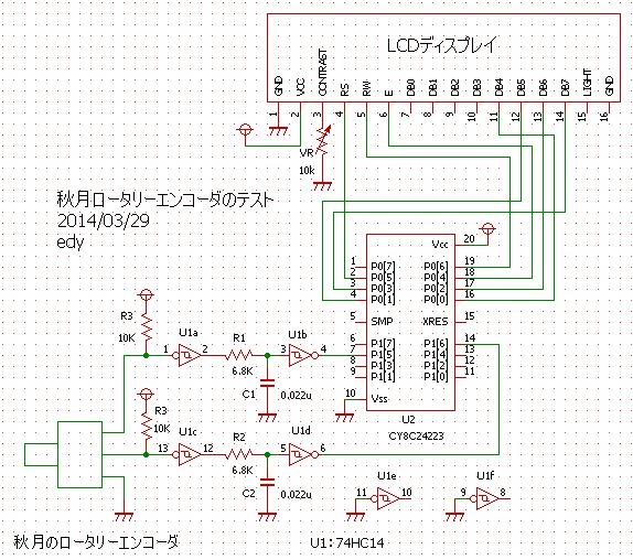 ロータリーエンコーダテスト回路図