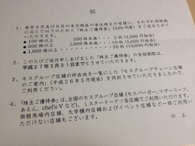 モスフードサービス[8153]から2,000円分の株主優待券。意外に ...