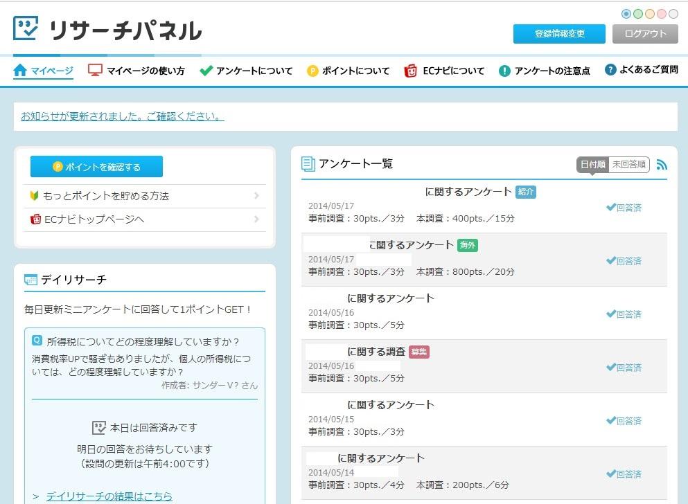 パネル アプリ リサーチ