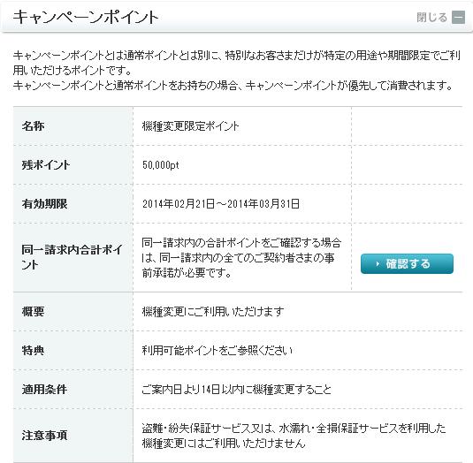 家族と自分のMy Softbankに同じTカードを登録する …