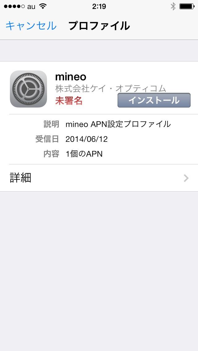 20140612_iP5s2.jpg