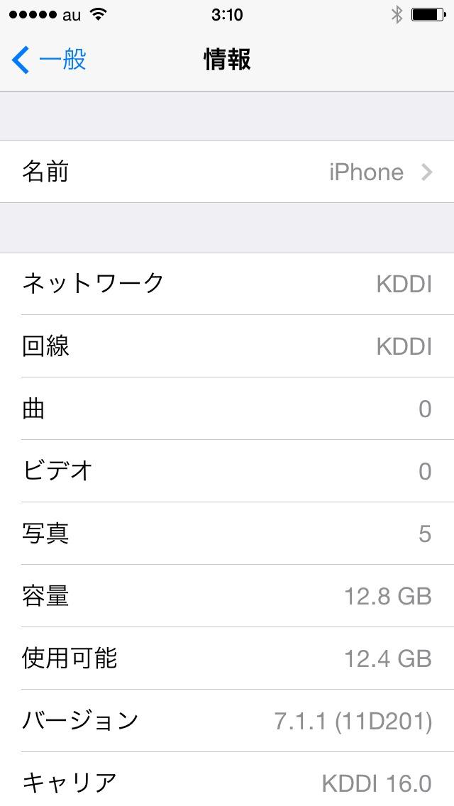 20140612_iP5s5.jpg