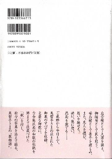 皇后美智子様 全御歌 ①(1)