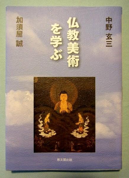 「仏教美術を学ぶ」