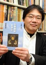 「仏教美術を学ぶ」を持つ加須屋誠氏