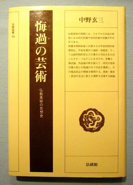 中野玄三著「悔過の芸術」