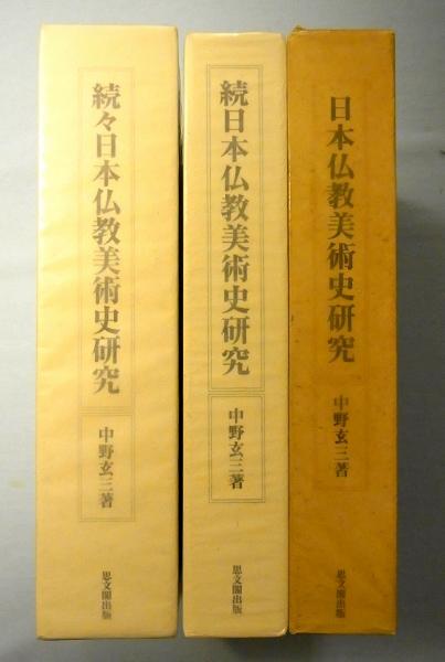 中野玄三著「仏教美術誌研究」