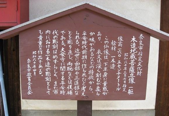 地蔵堂前の地蔵菩薩像解説掲示板