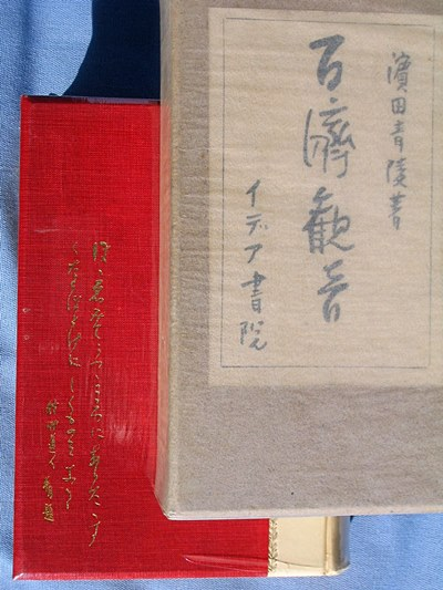 浜田青陵著「百済観音」