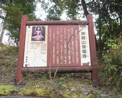 保福寺前の案内看板