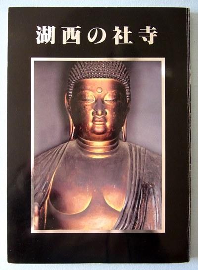 「湖西の古社寺展」図録~表紙写真
