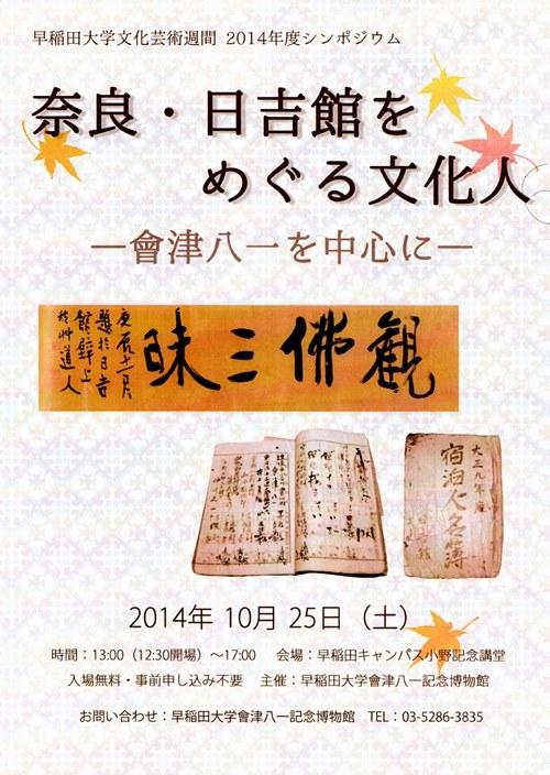 「奈良・日吉館をめぐる文化人」シンポジウム・チラシ