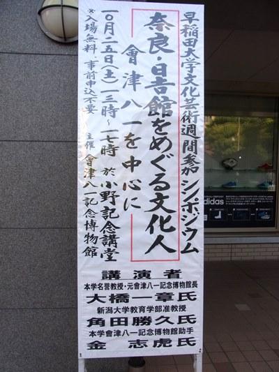 小野記念講堂前のシンポジウム看板