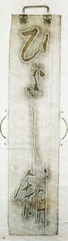 日吉館軒に吊るされていた会津八一揮毫縦看板(拓本)