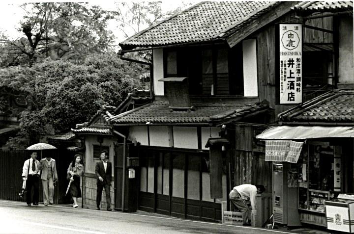 日吉館の縦横看板が掲げられていた日吉館(昭和52年・1977)