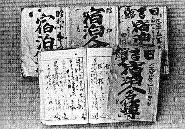 日吉館の宿帳