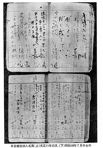 日吉館の宿帳・会津八一の署名がある(上段)