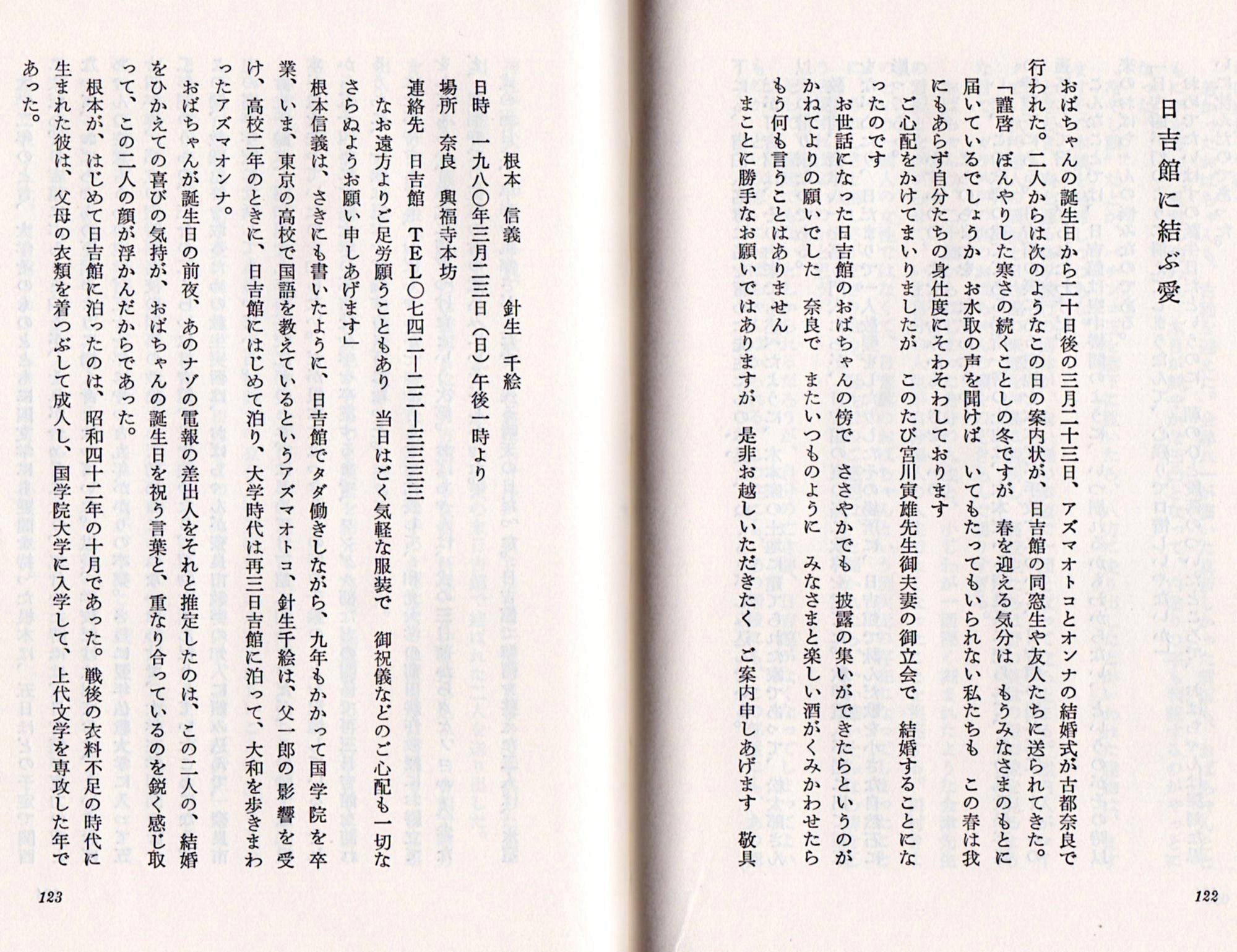 「奈良の宿・日吉館」に綴られている「日吉館に結ぶ愛」の章
