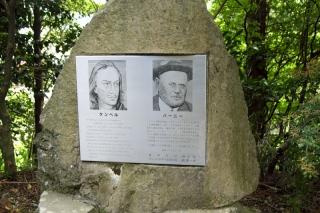 旧東海道:箱根のケンペル=バーニー碑