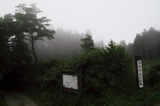 湯坂路ハイキングコース:濃霧に包まれる芦之湯側入口
