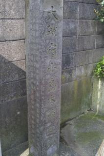 旧東海道:大磯宿小島本陣跡石碑
