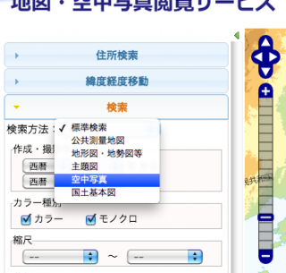 「地図・空中写真閲覧サービス」画面-1:検索条件切替