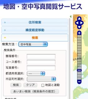 「地図・空中写真閲覧サービス」画面-2:空中写真検索条件入力欄