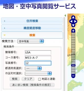 「地図・空中写真閲覧サービス」画面-3:空中写真検索条件入力サンプル