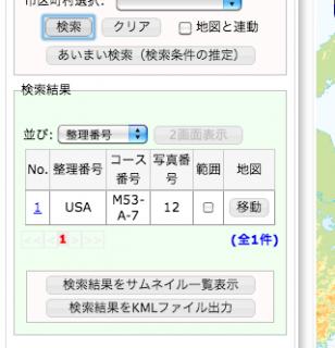 「地図・空中写真閲覧サービス」画面-4:空中写真検索結果表示