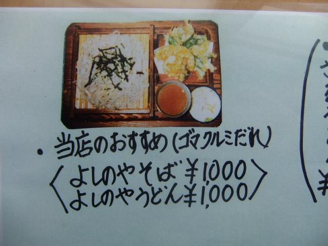 140608 蕎麦2