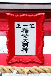 稲荷神社(昭島市郷地町)5