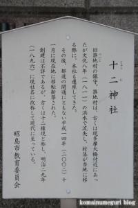 十二神社(昭島市玉川町)3