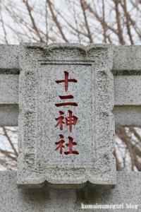 十二神社(昭島市玉川町)2