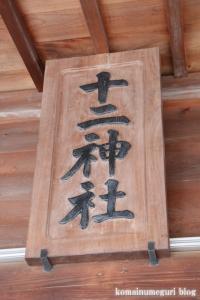 十二神社(昭島市玉川町)9