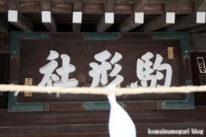 駒形神社(昭島市大神町)8
