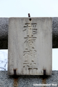 田中稲荷神社(昭島市田中町)3