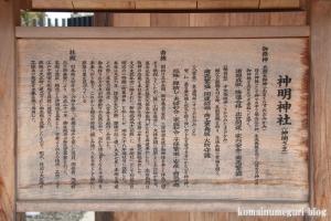 神明神社(昭島市拝島町)7