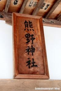 久保熊野神社(あきる野市小川)6
