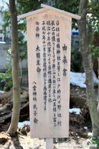 野辺八雲神社(あきる野市野辺)6