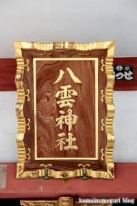 野辺八雲神社(あきる野市野辺)13