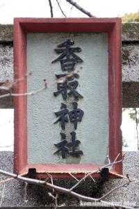 西一之江香取神社(江戸川区西一之江)4