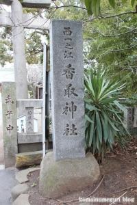 西一之江香取神社(江戸川区西一之江)2
