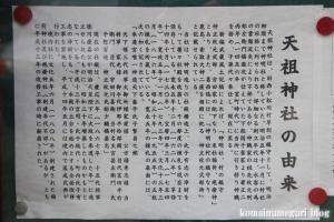 天祖神社(江戸川区西小松川)5